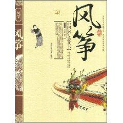 kite [Paperback](Chinese Edition): BEN SHE.YI MING