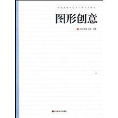 Chinese institutions of higher learning materials design specialty: Graphic Creative [Paperback](...