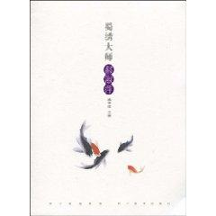 Shu embroidery master: Hao Shuping [Paperback](Chinese Edition): BEN SHE.YI MING