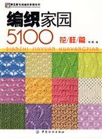 weaving their homes 5100 (pattern papers) [Paperback](Chinese Edition): A YING