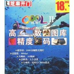 graph Cool (2) high-precision digital library (CD Disc 3) [Paperback](Chinese Edition): BEN SHE.YI ...