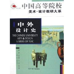 and Foreign Design History [Paperback](Chinese Edition): YU YU XIA