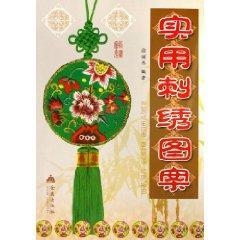 utility embroidery designs [Paperback](Chinese Edition): XU LI HUI