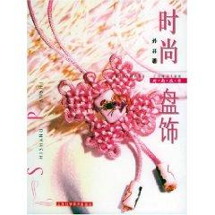 fashion plate decorated with [Paperback](Chinese Edition): SUN SUN