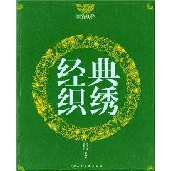 classic embroidery ( Group decorative patterns) [Paperback](Chinese Edition): REN BEN RONG