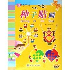 skilled manual Square: Seed sticker [Paperback](Chinese Edition): WANG LI JUAN