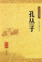 Cong Son [Paperback](Chinese Edition): BEN SHE.YI MING