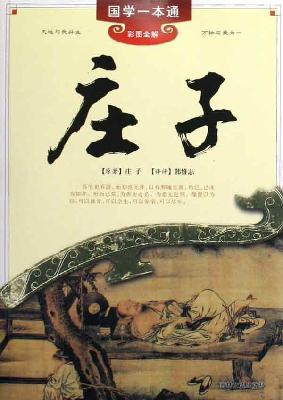 Zhuangzi (color full solution) [Paperback](Chinese Edition): ZHUANG ZI
