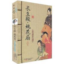 Palace of Eternal Youth Peach Blossom Fan (Set 2 Volumes) [Paperback](Chinese Edition): HONG SHENG