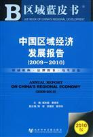 Regional Economic Development Report (2009 ~ 2010) (2010 Edition) [Paperback](Chinese Edition): BEN...