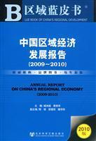 Regional Economic Development Report (2009 ~ 2010) (2010 Edition) [Paperback](Chinese Edition): BEN...