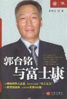 Gou and Foxconn (the growth of Fortune 500 companies Truth) [Paperback](Chinese Edition): XU MING ...