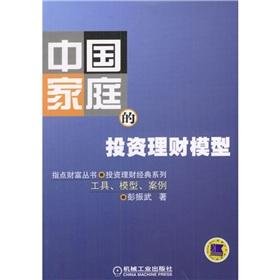 Chinese family s investment banking model: Tools model case [Paperback](Chinese Edition): PENG ZHEN...