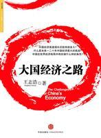 major economies of the Road [paperback](Chinese Edition): WANG ZHI HAO
