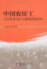 Chinese migrant workers and guarantee Quality of Life Assessment System [Paperback](Chinese Edition...