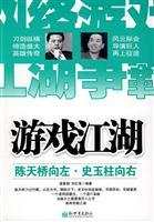 gaming arena: Mr. Chen Shi Yuzhu left to right [Paperback ](Chinese Edition): LIANG SU JUAN