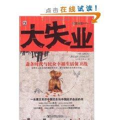 large unemployment [Paperback](Chinese Edition): BI ER LI