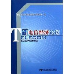 new telecom Economic Forum [Paperback](Chinese Edition): XIN XI CHAN YE BU DIAN XIN JING JI ZHUAN ...