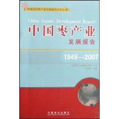 Chinese Jujube Industry Development Report (1949-2007) [Paperback](Chinese Edition): LIU MENG JUN