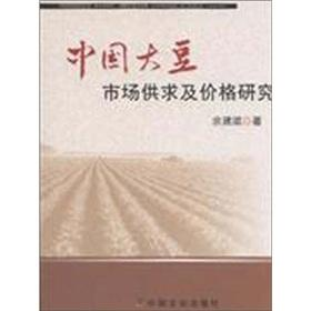 Chinese soybean market supply and demand and price of [Paperback](Chinese Edition): YU JIAN BIN