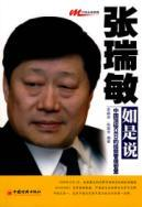 Zhang says: China s top CEO s management wisdom [Paperback](Chinese Edition): LI SI CHENG