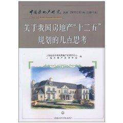 on the second Five-Year Plan of China Real Estate Thinking [Paperback](Chinese Edition): BEN SHE.YI...