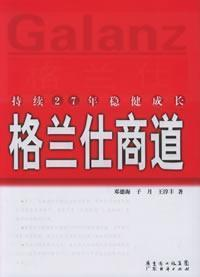 Glanz Commercial Road: 27 years of steady growth continued [Paperback](Chinese Edition): DENG DE HAI