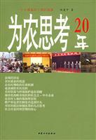 20 for agricultural Thinking [Paperback](Chinese Edition): TIAN JIAN ZHONG