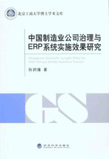 Chinese manufacturing Corporate Governance and the Effect of ERP system implementation [Paperback](...