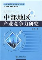 Central Industrial Competitiveness [Paperback](Chinese Edition): SHENG JIAN