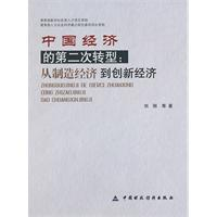 The second round of restructuring of China s economy: innovation economy from a manufacturing ...