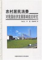 consumption of rural residents in China Research on the effects of economic development [Paperback]...