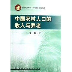 Chinese rural income and pension [paperback](Chinese Edition): SONG JIAN