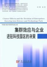 cluster effect stationed in science and technology park and business decision-making [Paperback](...