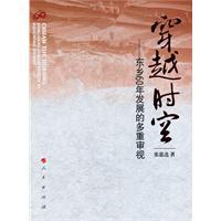 through time and space: the development of Togo 60 years Multi-look [Paperback](Chinese Edition): ...