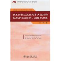 Chinese Urban Economic Research Report 2008: Beijing. the industrial structure since the reform and...