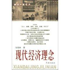 Modern Economic Idea: An Interpretation of China s economy [Paperback](Chinese Edition): ZHU RONG ...
