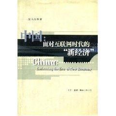 China: Embracing the Era of New Economy(Chinese Edition): WANG XIANG DONG