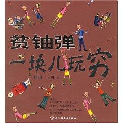DU: poor play together [Paperback](Chinese Edition): DU LANG