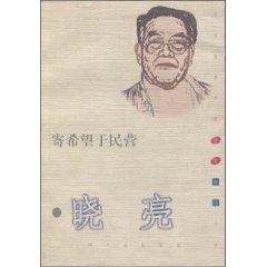 hopes private [Paperback](Chinese Edition): XIAO LIANG