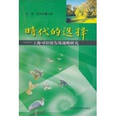 time choice: Sustainable Development Strategy of Shanghai [Paperback](Chinese Edition): BEN SHE.YI ...