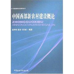 Introduction of new rural construction in western China [Paperback](Chinese Edition): NIE HUA LIN