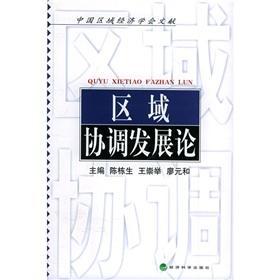 regional development theory [Paperback](Chinese Edition): BEN SHE.YI MING