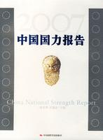 2007 China s national report [Paperback](Chinese Edition): LIAN YU MING
