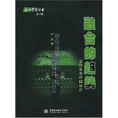 convergence trends: globalization and economic [Paperback](Chinese Edition): SONG QUN
