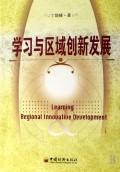 Learning and Regional Innovation Development [Paperback](Chinese Edition): DING HUAN FENG