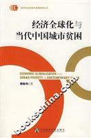 Economic Globalization and Urban Poverty [Paperback](Chinese Edition): CHENG SHENG LI
