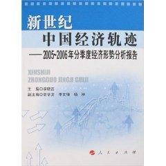 in the new century trajectory of China s economy Quarter Year :2005-2006 economic analysis report [...