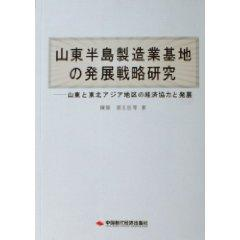 Shandong Peninsula manufacturing base Development Strategy [Paperback](Chinese Edition): CHEN WEI