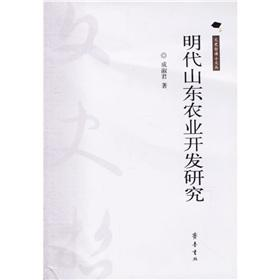 Ming Shandong Agricultural Development [Paperback](Chinese Edition): CHENG SHU JUN